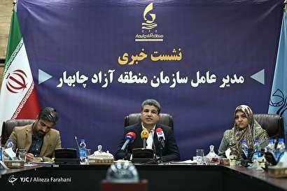 باشگاه خبرنگاران -نشست خبری مدیر عامل منطقه آزاد چابهار