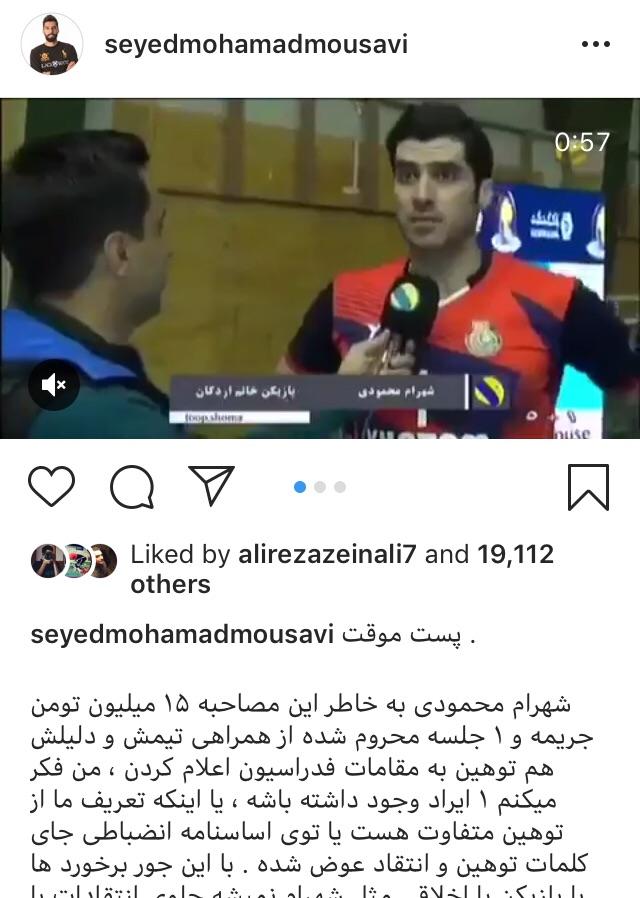 موسوی: روزهای خوشی برای والیبال پیشبینی نمیکنم