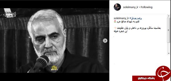 فیلم جدید اینستاگرام سردار سلیمانی به مناسبت سالگرد پبروزی بر داعش+فیلم