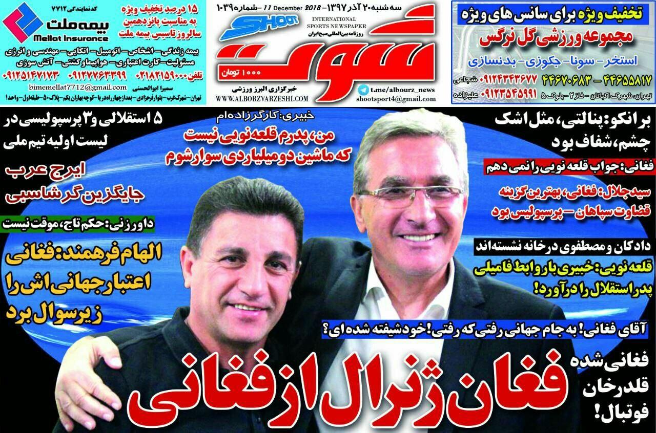 روزنامههای ورزشی بیستم آذر