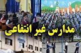 باشگاه خبرنگاران - آغاز ثبتنام متقاضیان تاسیس مدارس غیردولتی در فارس