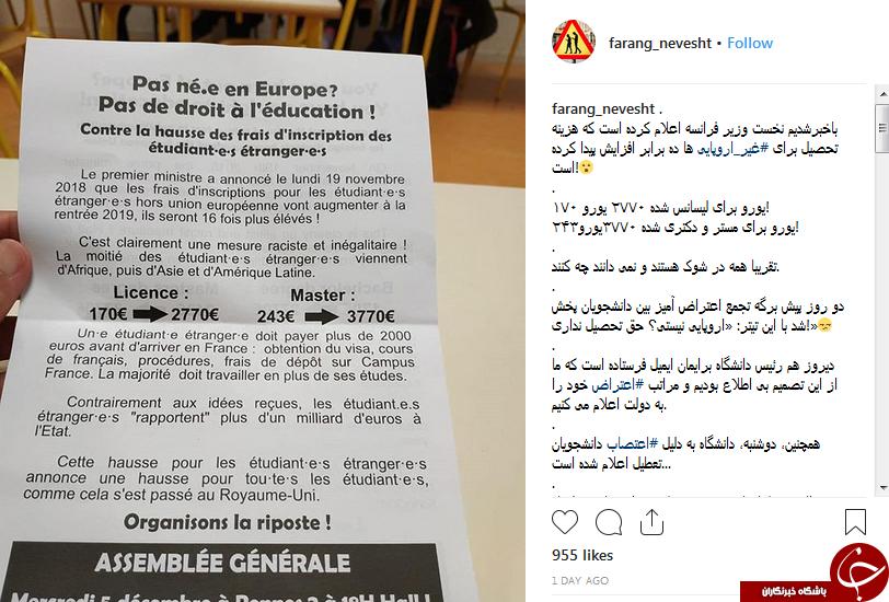 یک دانشجوی ایرانی از تجربهی تحصیل خود در فرانسه نوشت