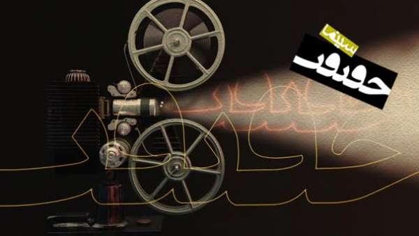 برنامه روز سوم جشنواره بینالمللی سینماحقیقت اعلام شد