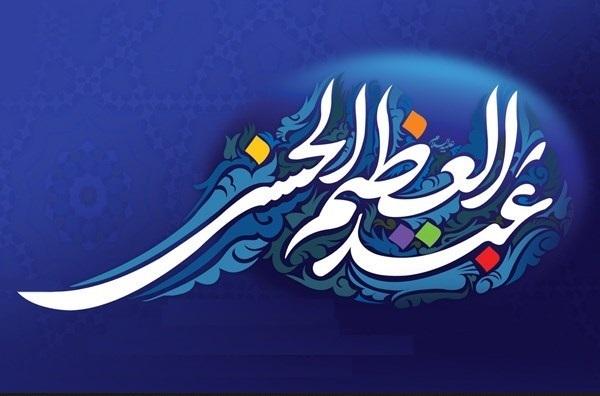 فضيلت و ثواب حضرت عبدالعظيم (ع) / موقوفهاي که محل دفن سيدالکريم (ع) شد