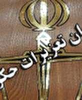 باشگاه خبرنگاران - محکومیت مدیرعامل یک شرکت خصوصی متخلف ارزی در اصفهان