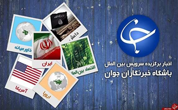 باشگاه خبرنگاران - از گفتگوی مقامات آمریکا و عراق درباره تحریم ایران تا تبلیغات برای ترور محمود عباس و سکه انداختن عجیب ترامپ+فیلم