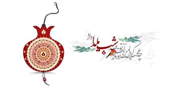 باشگاه خبرنگاران - جدیدترین عکسهای پروفایل شب یلدا ۱۳۹۷