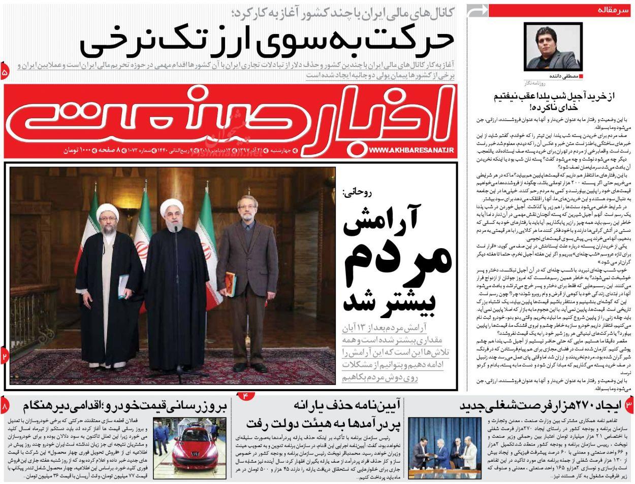 صفحه نخست روزنامههای اقتصادی ۲۱ آذر ماه