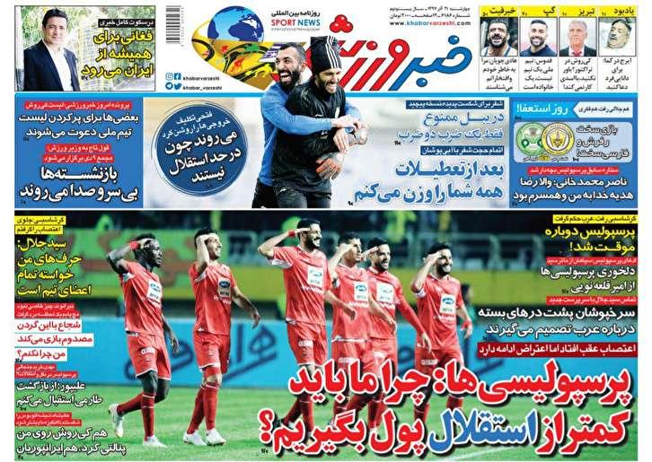 باشگاه خبرنگاران - روزنامه خبر ورزشی - ۲۱ آذر