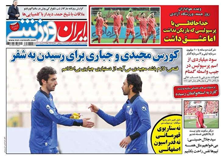 باشگاه خبرنگاران - روزنامه ایران ورزشی - ۲۱ آذر