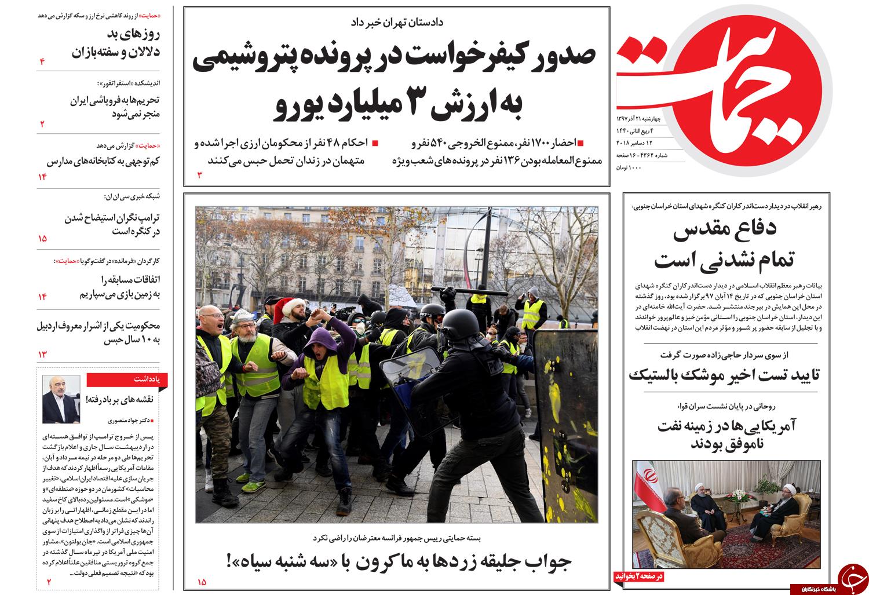 دعوای رانت ۱۸ دلاری بالا گرفت/فیلهای سفید اقتصاد ایران/الزامات بودجه پساتحریمی