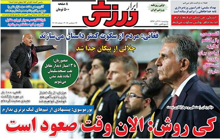 باشگاه خبرنگاران - روزنامه ابرار ورزشی- ۲۱ آذر