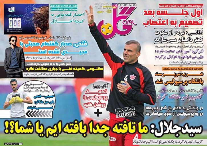 باشگاه خبرنگاران - روزنامه گل - ۲۱ آذر