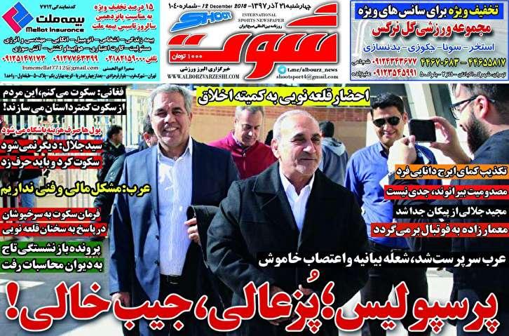 باشگاه خبرنگاران - روزنامه شوت - ۲۱ آذر