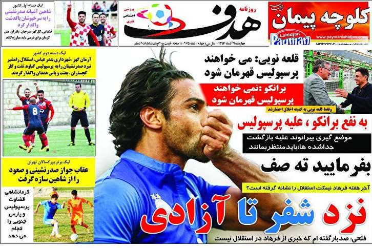 باشگاه خبرنگاران - روزنامه هدف - ۲۱ آذر