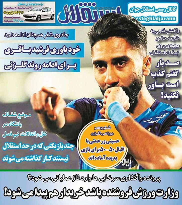 باشگاه خبرنگاران - روزنامه استقلال - ۲۱ آذر