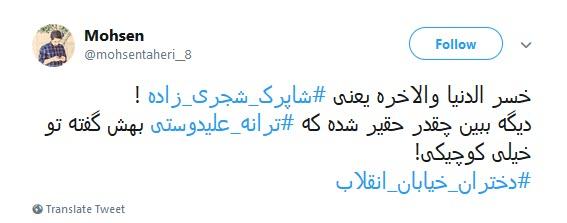 واکنش کاربران به حمایت ترانه علیدوستی از یک عضو مجاهدین خلق+تصاویر