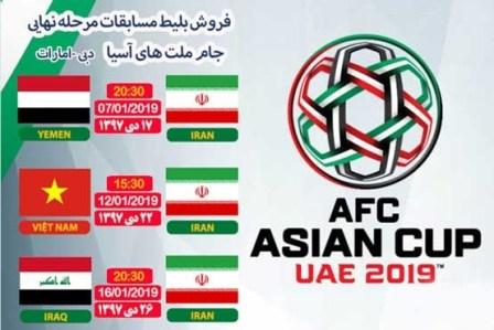 اطلاعیه فدارسیون درباره فروش بلیت جام ملتهای آسیا ۲۰۱۹ - امارات