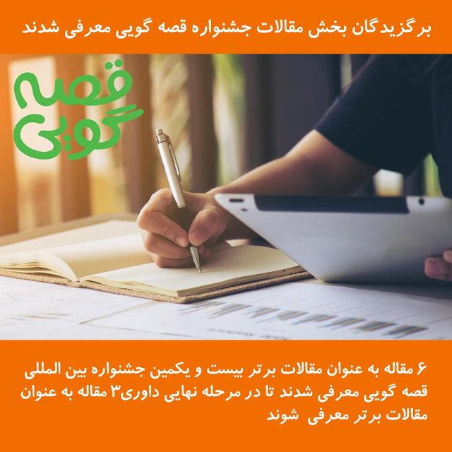 باشگاه خبرنگاران -معرفی برگزیدگان بخش مقالات جشنواره «قصهگویی»