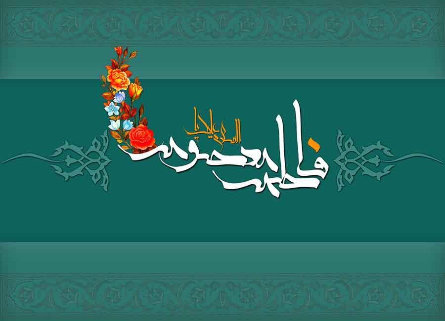 برکات و آثار حضور حضرت معصومه (س) در ایران/ شهر قم مرکز تشیع در ایران است