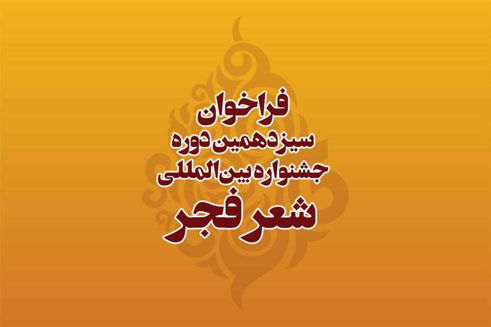 باشگاه خبرنگاران -انتشار فراخوان سیزدهمین جشنواره شعر فجر