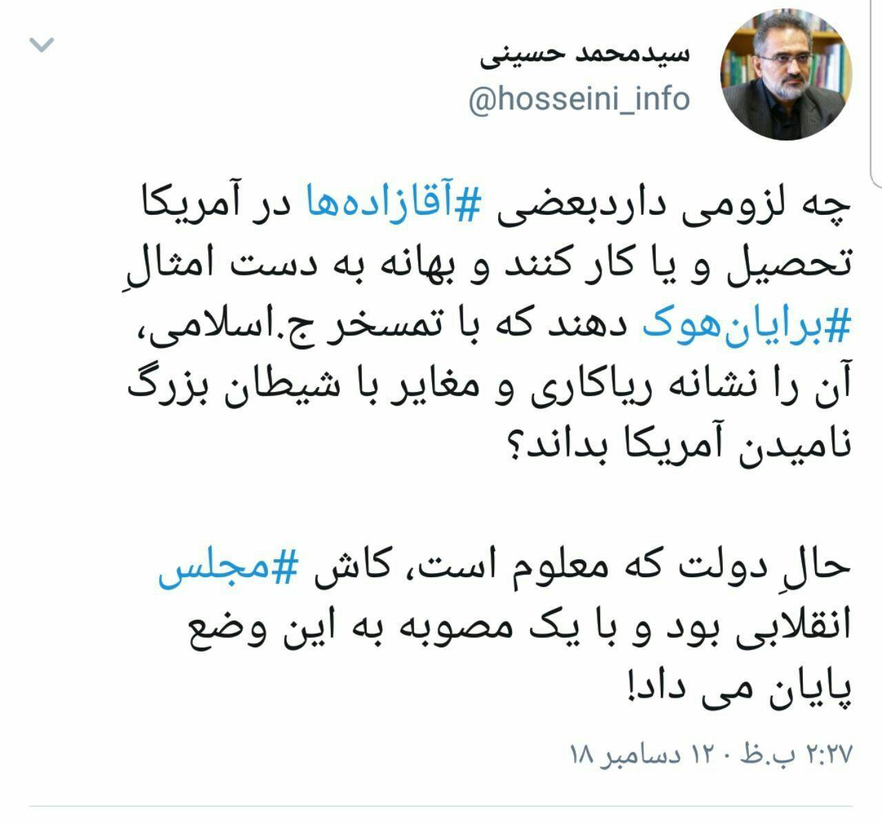 واکنش سید محمد حسینی به خبر اخراج فرزندان مقامات از آمریکا
