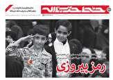 باشگاه خبرنگاران -خط حزبالله ۱۶۳  رمز پیروزی