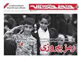 باشگاه خبرنگاران - خط حزبالله ۱۶۳  رمز پیروزی