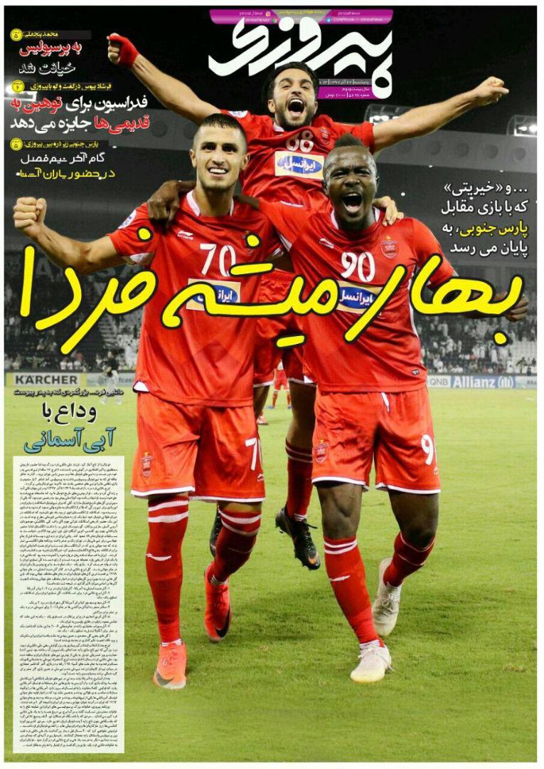 روزنامههای ورزشی بیست و دوم آذر