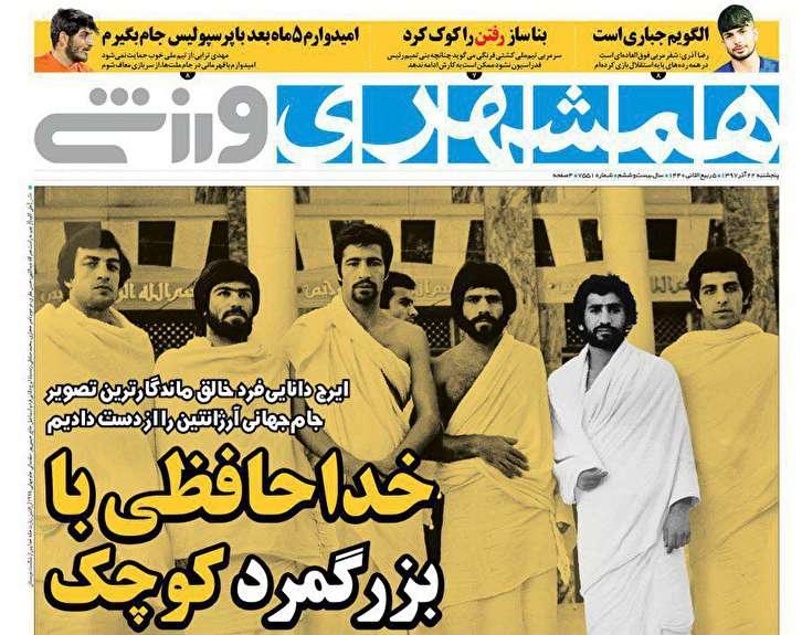 باشگاه خبرنگاران - همشهری ورزشی - ۲۲ آذر
