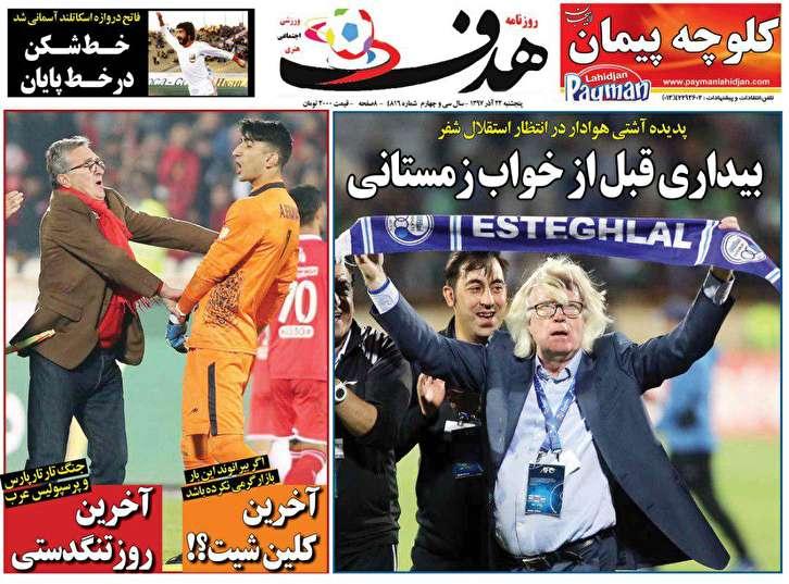 باشگاه خبرنگاران - روزنامه هدف - ۲۲ آذر