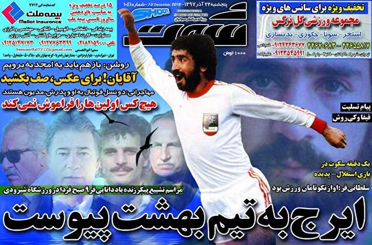 باشگاه خبرنگاران - روزنامه شوت - ۲۲ آذر