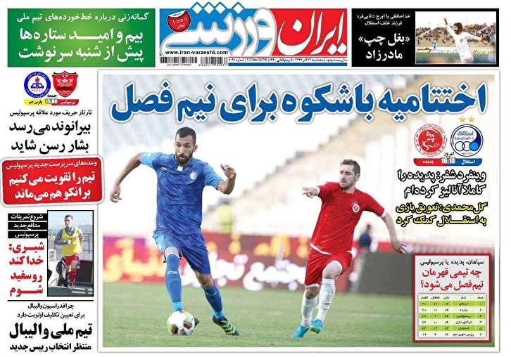 باشگاه خبرنگاران - ایران ورزشی - ۲۲ آذر