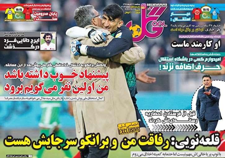 باشگاه خبرنگاران - روزنامه گل - ۲۲ آذر