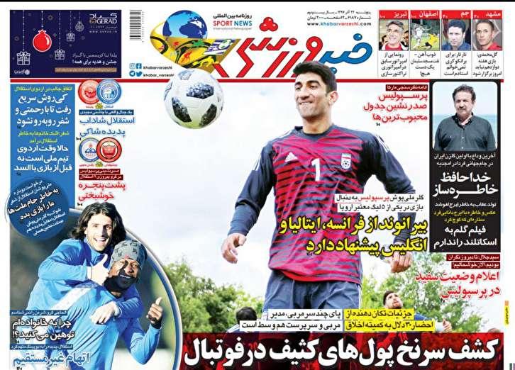 باشگاه خبرنگاران - روزنامه خبر ورزشی - ۲۲ آذر