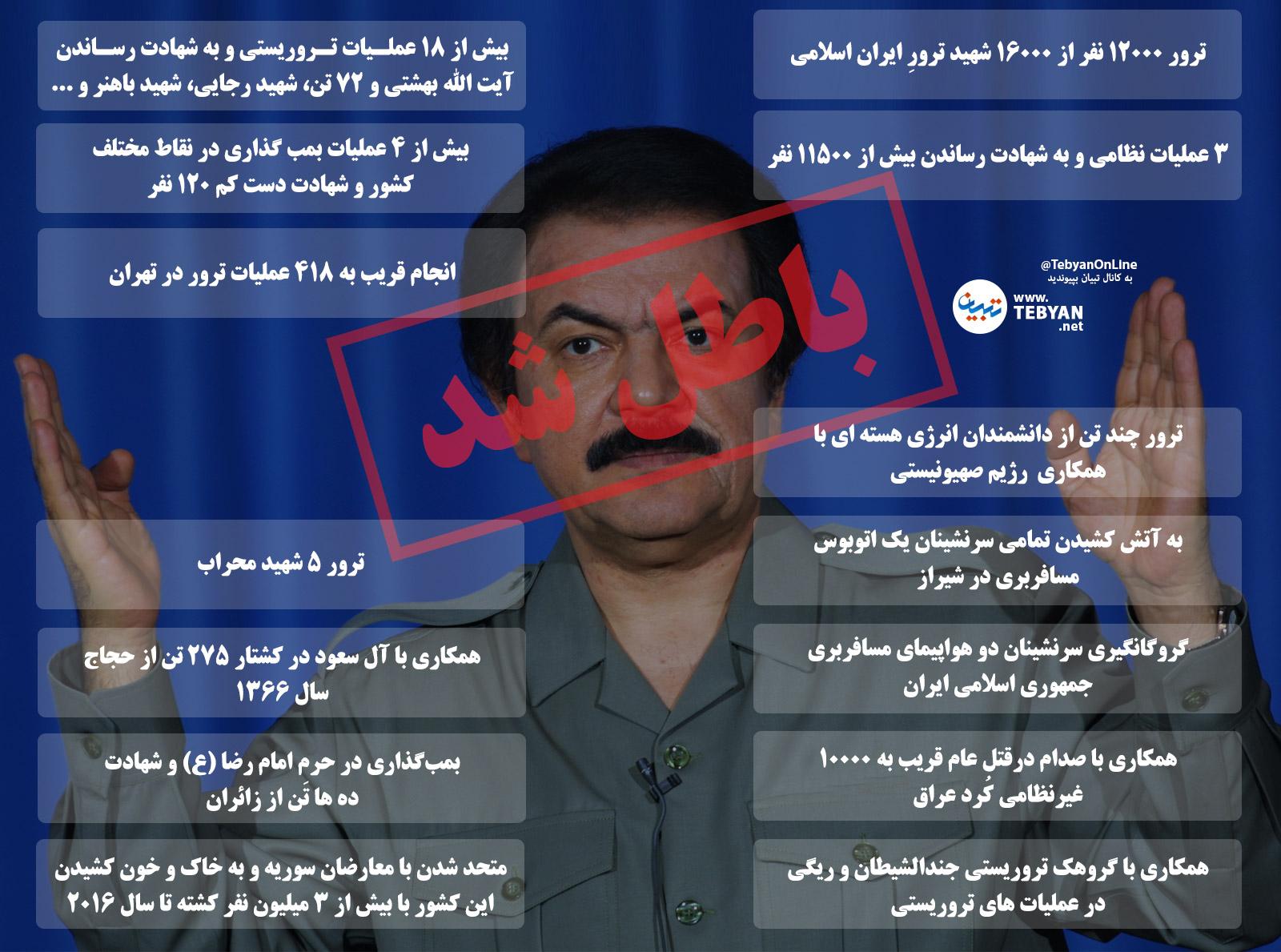 داعشیهای دهه ۶۰؛ مجری تفکر نخ نمای غرب در ایران /مستقیم به سوی جهنم +اینفوگرافیک