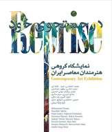 باشگاه خبرنگاران -نمایشگاه «در جستجوی خود» اصالت هنر ایرانی - اسلامی را نمایش میدهد