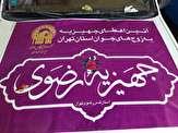 باشگاه خبرنگاران - آیین اعطای جهیزیه به زوجهای جوان استان تهران برگزار شد+تصاویر