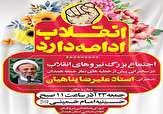 باشگاه خبرنگاران -اجتماع بزرگ نیروهای انقلاب در همدان