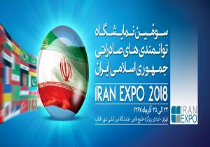 باشگاه خبرنگاران -افتتاح سومین دوره نمایشگاه توانمندیهای صادرات ایران