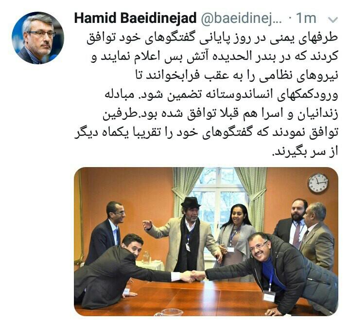 توافق طرفهای یمنی برای عقب نشینی نیروهای نظامی از بندر الحدید و تبادل زندانیان و اسرا