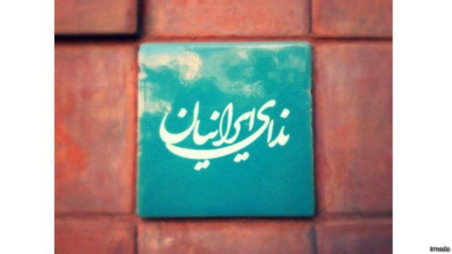 چهارمین کنگره حزب ندای ایرانیان امروز آغاز شد.