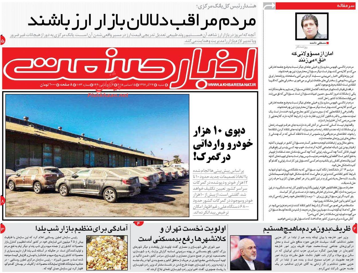 صفحه نخست روزنامههای اقتصادی ۲۴ آذر ماه