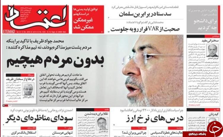 ذبح گاو شیرده آمریکا/ توافق یمن بدون بازنده/ تابستان داغ ایران به اروپای شعلهور تبدیل شده است