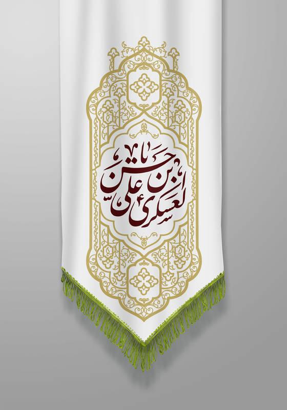 اشعار برگزیده ویژه ولادت امام حسن عسکری (ع)