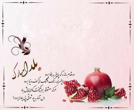 بسته پیامکهای تبریک ویژه شب یلدا
