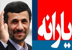 نرخهای عجیب پیشنهادی برای یارانه نقدی/ وعده جنجالی احمدینژاد از کدام منبع مالی تأمین خواهد شد؟