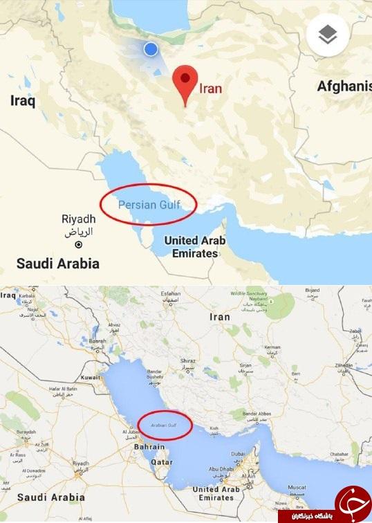 اقدام شیطنتآمیز گوگل در نمایش نام خلیجفارس +تصاویر
