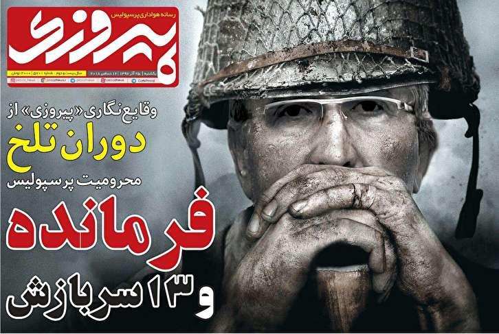 روزنامه پیروزی - 25 آذر
