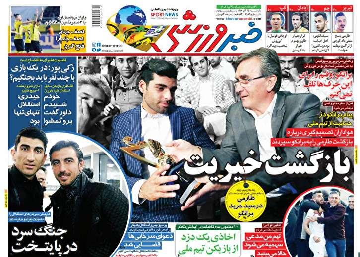 خبر ورزشی - 25 آذر